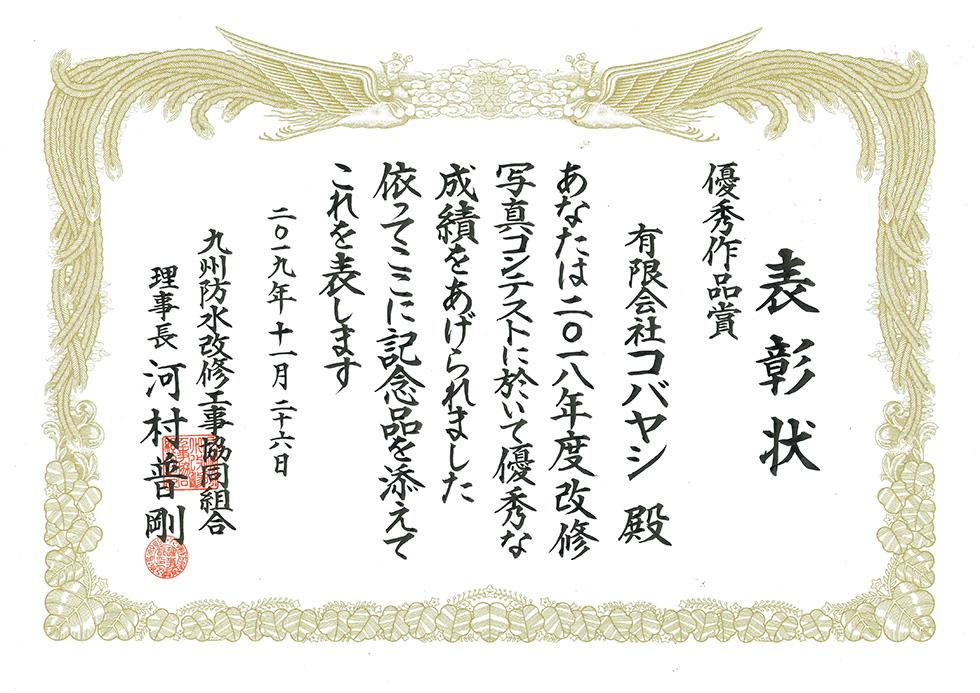 九州防水改修工事組合【優秀作品賞】受賞