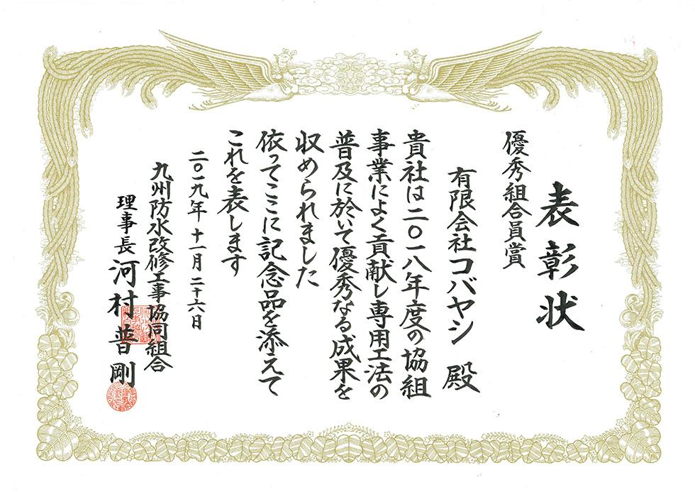 九州防水改修工事組合【優秀組合員賞】受賞
